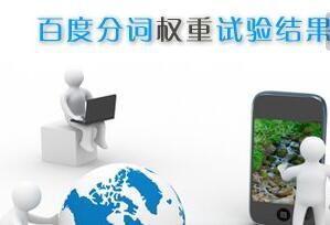 济南全网营销推广