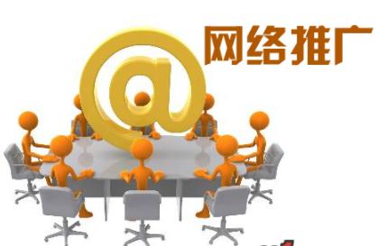 济南网络推广