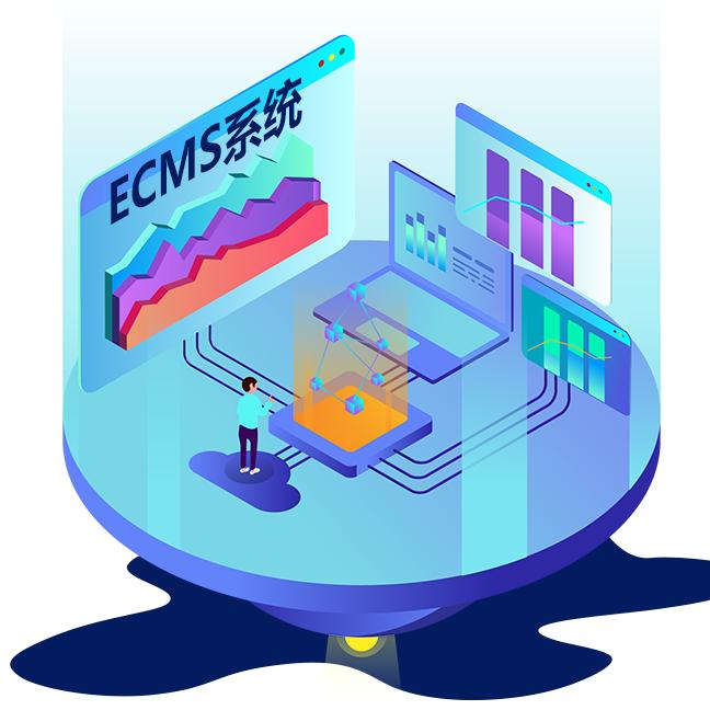 ECMS系统